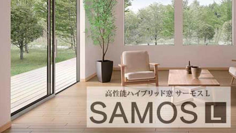 空調効率を高め、光熱費を抑える窓サッシ