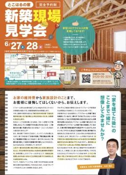 6/27(土)・6/28(日)新築現場見学会【第3弾】